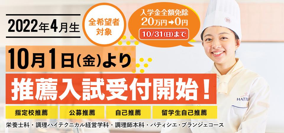 10月1日より推薦入試受付開始!