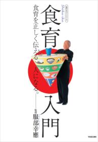 校長・服部幸應監修の書籍「食育入門~食育を正しく伝える人になる。」発売中! のイメージ画像