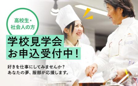学校見学会お申込受付中!
