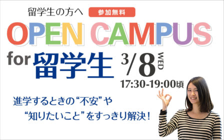 OPEN CAMPUS for 留学生