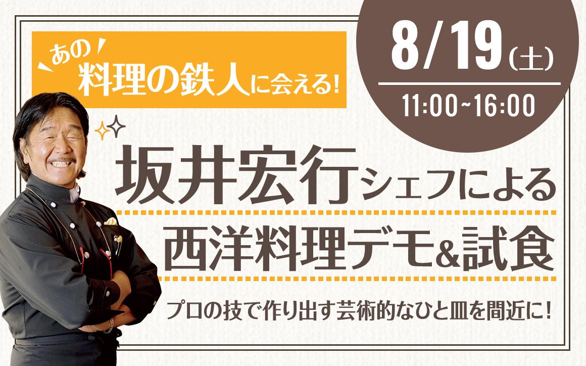 坂井シェフによる西洋料理デモ&試食
