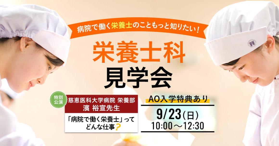 9月23日栄養士科見学会